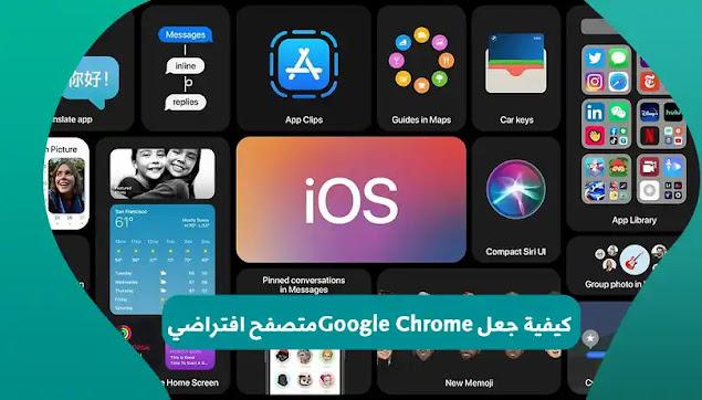 كيفية تعيين Google Chrome كمتصفحك الافتراضي iOS 14
