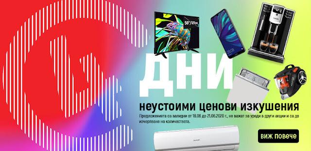 https://zora.bg/page/specialni-predlojeniya-4-dni-june