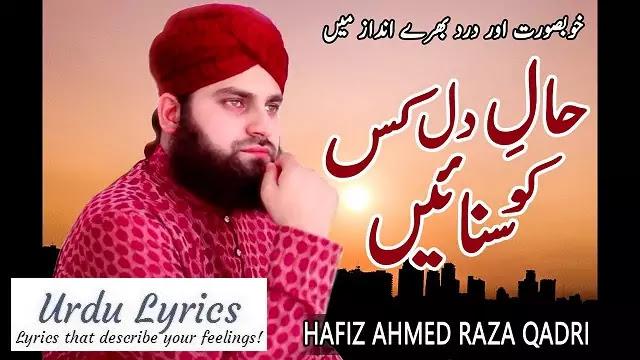 Haal e Dil Kis Ko Sunayen Naat Lyrics - Hafiz Ahmed Raza Qadri