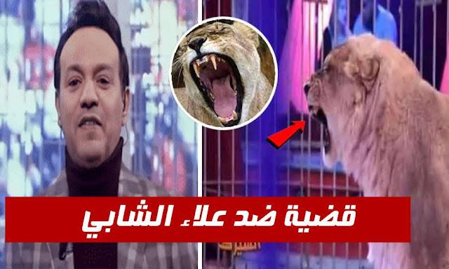 """قضية ضدّ علاء الشابي بسبب الكاميرا الخفية """"السيرك"""""""