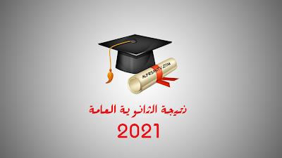 نتيجة الثانوية العامة 2021 بالتفصيل برقم الجلوس من موقع وزارة التربية والتعليم