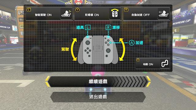 【生活分享】大手使用 Joy-Con 的救贖,Switch 原廠方向盤套件 - 瑪利歐賽車體感設定
