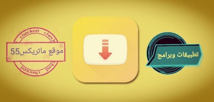 تطبيق تنزيل فديو من اليوتيوب, برنامج تحميل مقاطع يوتيوب مجاني , برنامج تحميل الفيديو