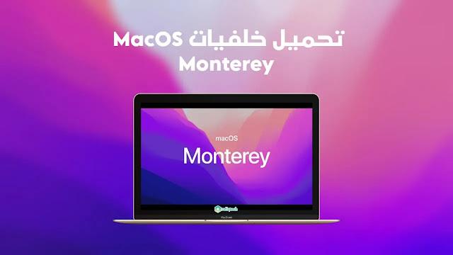 خلفيات macOS Monterey  الرسمية بجودة6K 