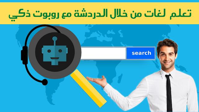 موقع مميز يمكنك تعلم عدة لغات من خلال الدردشة مع روبوت ذكي