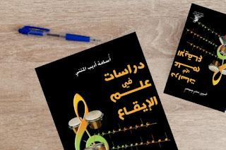 تحميل كتاب دراسات في علم الإيقاع pdf أسامة أديب المتني