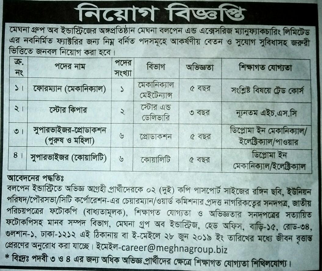 Meghna group job circular 2019. মেঘনা গ্রুপ নিয়োগ বিজ্ঞপ্তি ২০১৯