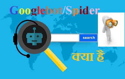 image googlebot