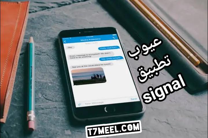 عيوب برنامج سيجنال برايفت signal private messanger