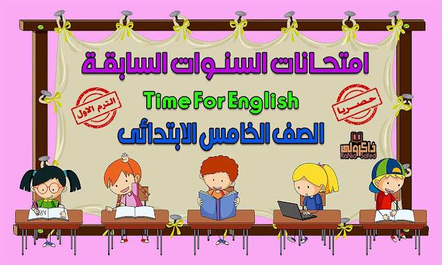 حصريا امتحانات Time for English للصف الخامس الابتدائى الترم الاول 2020