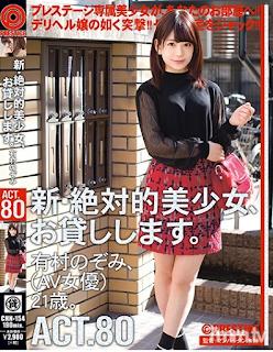[CHN-154]Renting New Beautiful Women. Act 80 Nozomi Arimura (AV Actress) 21 Years Old.