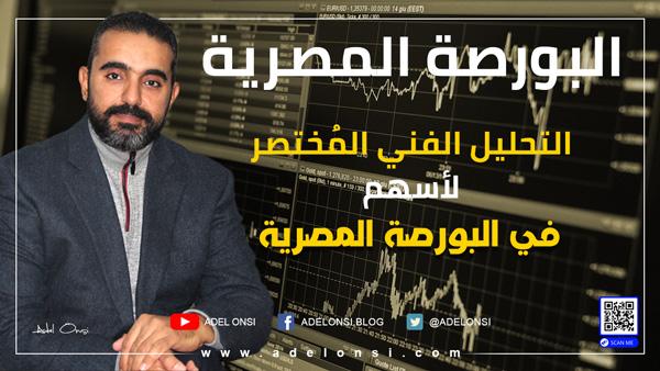التحديث الفني لبعض أسهم البورصة المصرية - بالمختصر المفيد 03032021