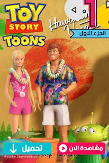 مشاهدة وتحميل فيلم قصة لعبة باز يطير الجزء الاول Hawaiian Vacation 2011: toy story مترجم عربي