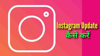 Instagram Update Kaise Kare