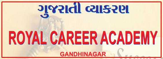 Gujarati Grammar Book Royal Career Academy Gandhinagar.