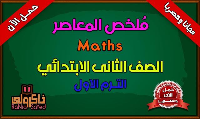 مذكرة math للصف الثانى الابتدائى ترم اول 2020,مذكرة math للصف الثانى الابتدائى ترم اول 2019,مذكرة math للصف الثاني الابتدائى لغات ترم اول,مذكرة شرح math للصف الثانى الابتدائى ترم اول,مذكرة ماث للصف الثانى الابتدائى ترم اول,مذكرة math للصف الثانى الابتدائى ترم اول,مذكرة math للصف الثانى الابتدائى ترم اول pdf,مذكرة ماث للصف الثاني الابتدائى ترم اول,مذكرة ماث للصف الثانى الابتدائى ترم اول 2019,ماث الصف الثاني الابتدائي الترم الاول 2020,منهج math للصف الثانى الابتدائى الترم الاول لغات,math للصف الثانى الابتدائى الترم الاول
