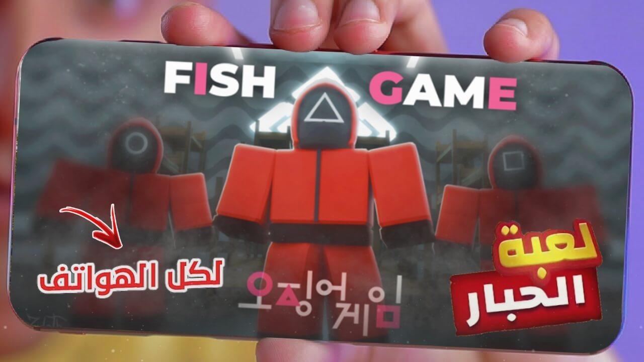 تحميل لعبة الحبار للهاتف (مسلسل الحبار) | squid game