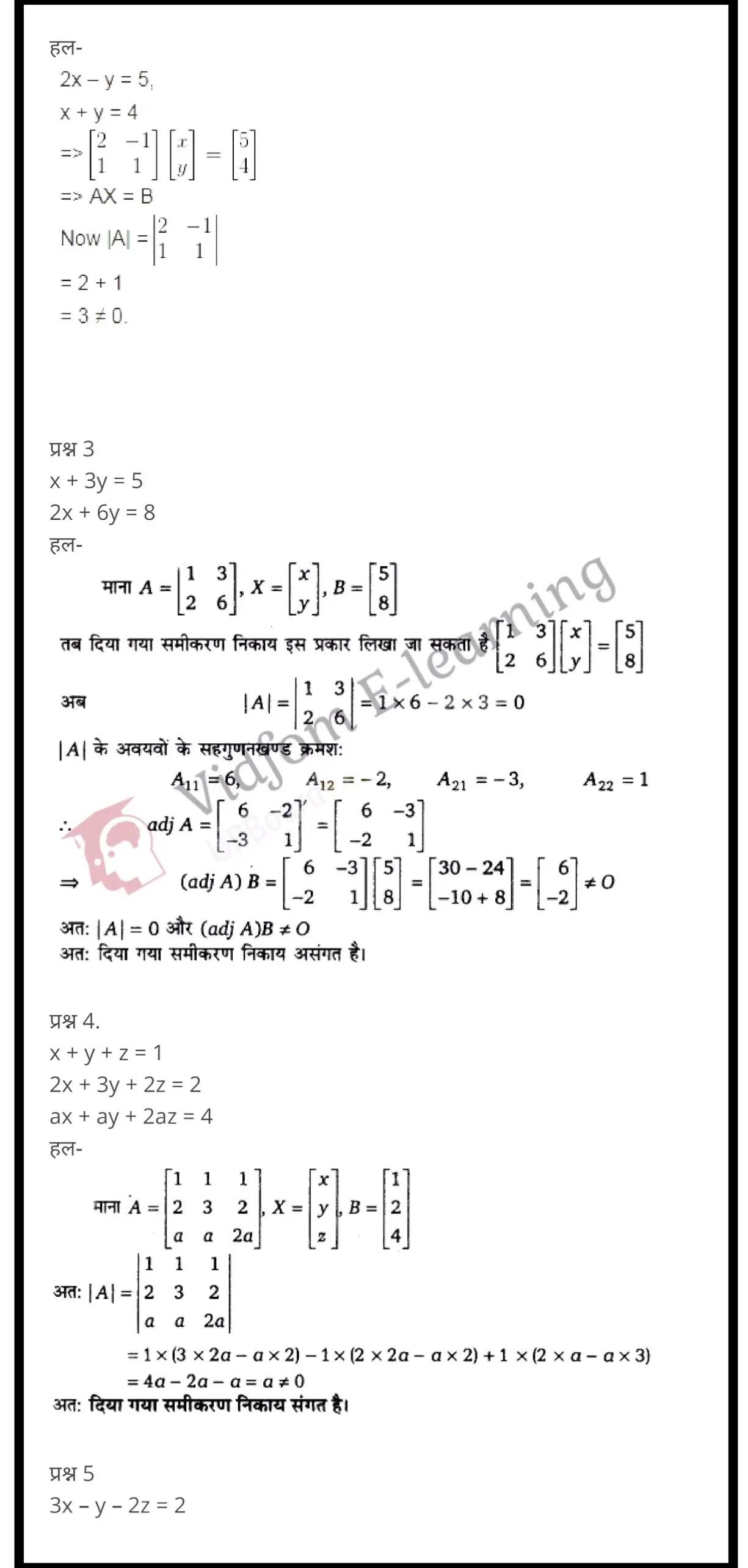 class 12 maths chapter 4 light hindi medium 36