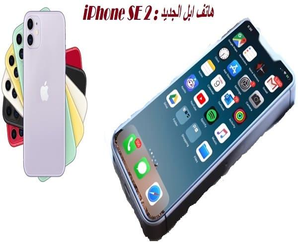 هاتف iPhone SE 2