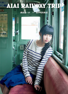 Aika Hirota: Aiai Railway Trip Special Video 2015.03.10