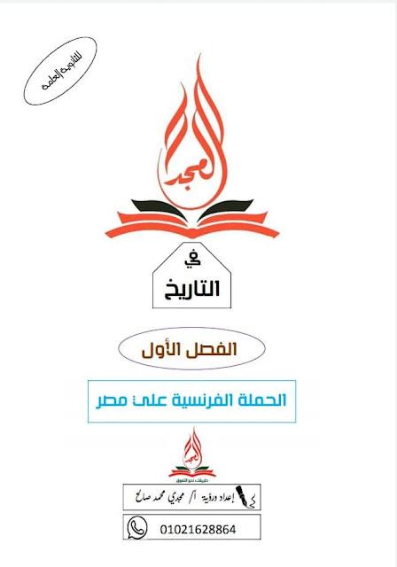 تحميل ملزمة المجد فى التاريخ (الفصل الأول)  pdf للصف الثالث الثانوى 2021 إعداد الأستاذ /مجدى محمد صالح