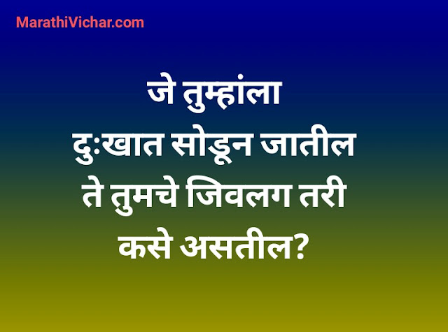 sorry quotes in marathi