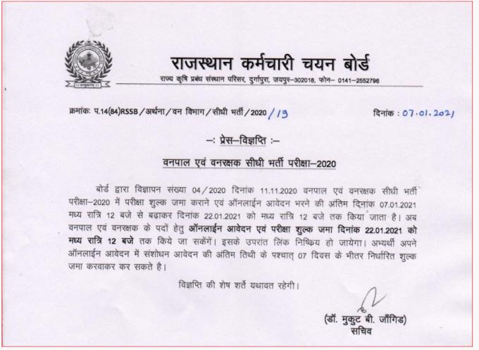 राजस्थान वन विभाग  में 1128 वनपाल और वन रक्षक भर्ती जल्द ऑनलाइन आवेदन करें-RSMSSB Forest Guard Recruitment 2021