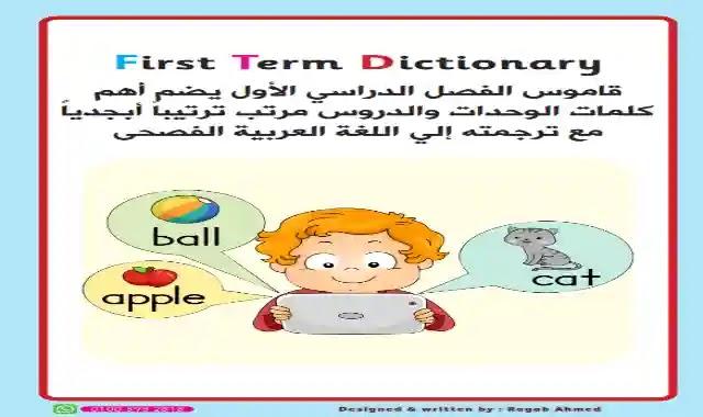 قاموس جميع كلمات اللغة الانجليزية كونكت 1 الترم الاول 2022 فى 6 ورقات فقط اعداد مستر رجب احمد