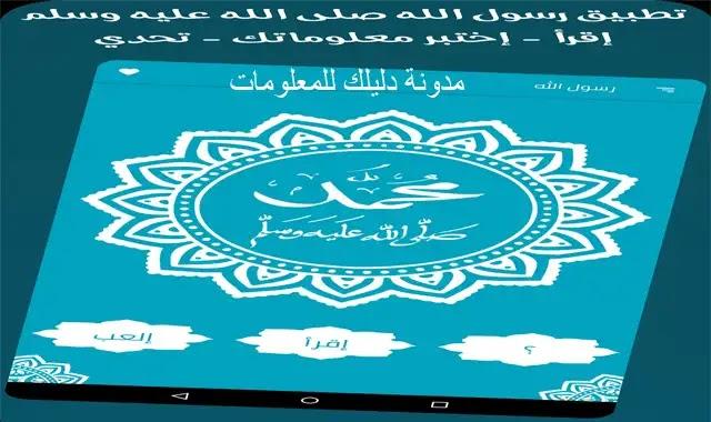 تحميل تطبيق محمد رسول الله معلومات مختصرة عن النبي يجب معرفتها