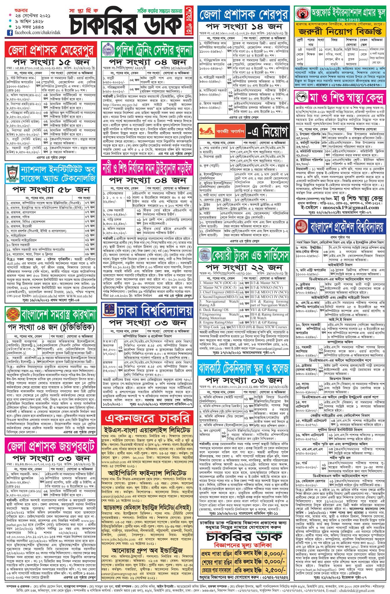 Saptahik Chakrir Dak Potrika 24 September 2021