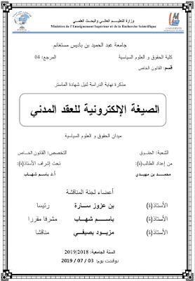 مذكرة ماستر: الصيغة الإلكترونية للعقد المدني PDF