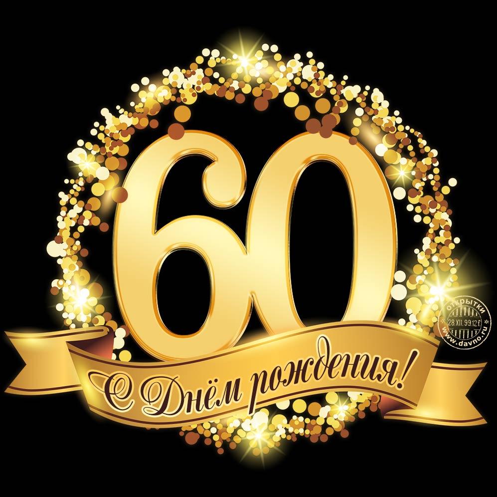 шестьдесят лет юбилей мужчине