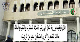 إعلان وزارة العدل عن مسابقـات للتوظيف