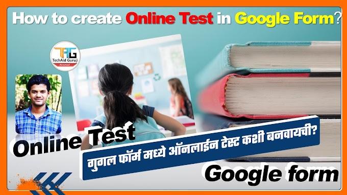 How to create Online Test using Google Form in Marathi |  गुगल फॉर्म च्या मदतीने ऑनलाईन टेस्ट कशी बनवायची?