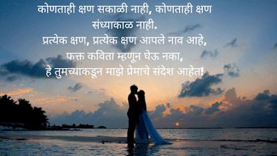 Wedding  Quotes  Marathi