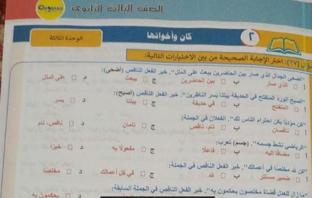 تحميل كتاب سيبويه فى اللغة العربية للصف الثالث الثانوى 2021 pdf (كتاب النحو)