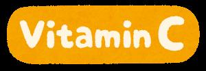 Vitamin C(ビタミンC)