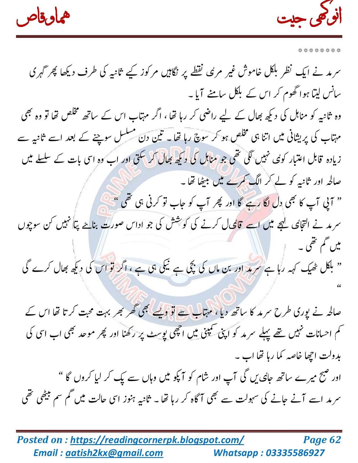 EZ Readings: Anokhi jeet novel by Huma Waqas Complete PDF