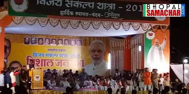 मप्र में BJP के सभी कार्यक्रम स्थगित, विजय संकल्प यात्रा बीच में ही रोकी   MP NEWS