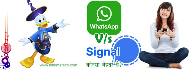 WhatsApp V/s Signal