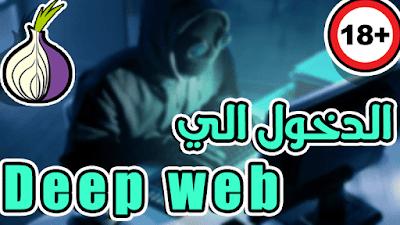 الدخول الي الانترنت المظلم  Deep Web !!