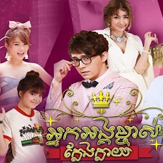 Nak Ang Mchas Kleng Klay [25END]