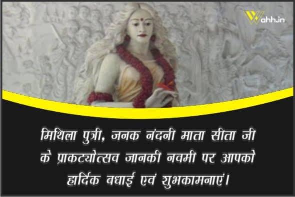 Seetai Jayanti  Ki Shubhkamanayen