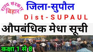 SUPAUL Teacher Niyojan Merit list- Bihar Shikshak Niyojan Merit List 2019-2020 Class 1 to 5 & 6 to 8 ALL Block SUPAUL