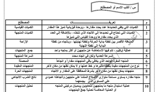 مذكرة الأسئلة والمراجعة فيزياء للصف الحادي عشر ثانوية محمد المهيني الفصل الدراسي الاول