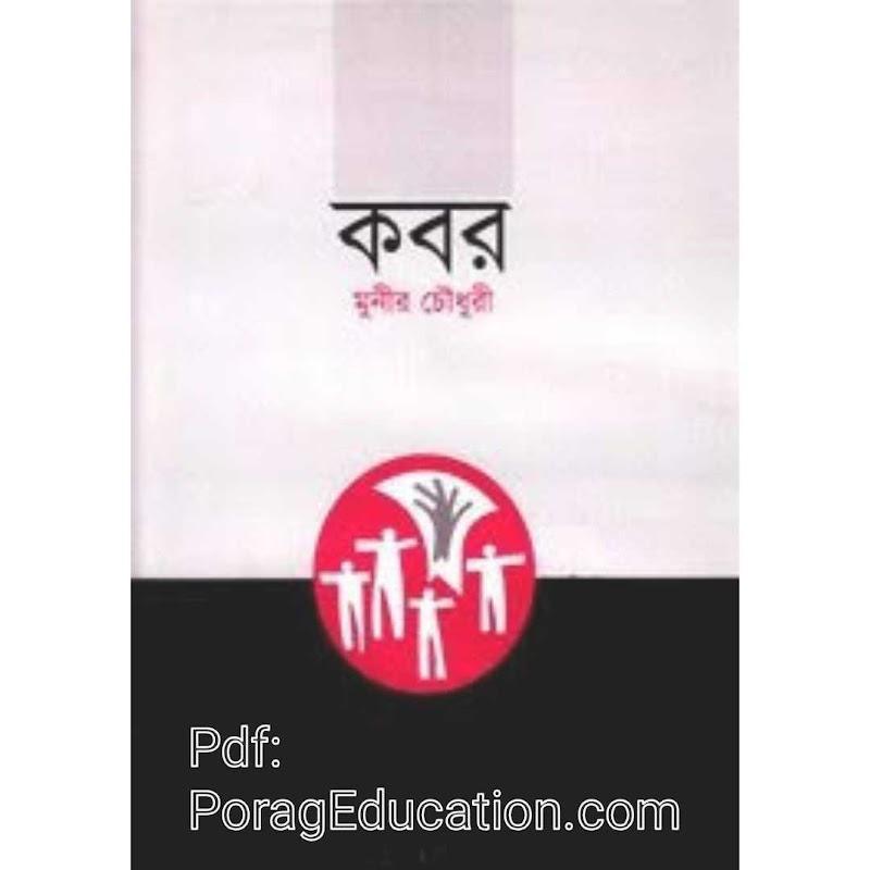 কবর মুনীর চৌধুরী Pdf Download || kobor natok pdf free Download