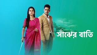 সাঁঝের বাতি -বাংলা টিভি সিরিয়াল