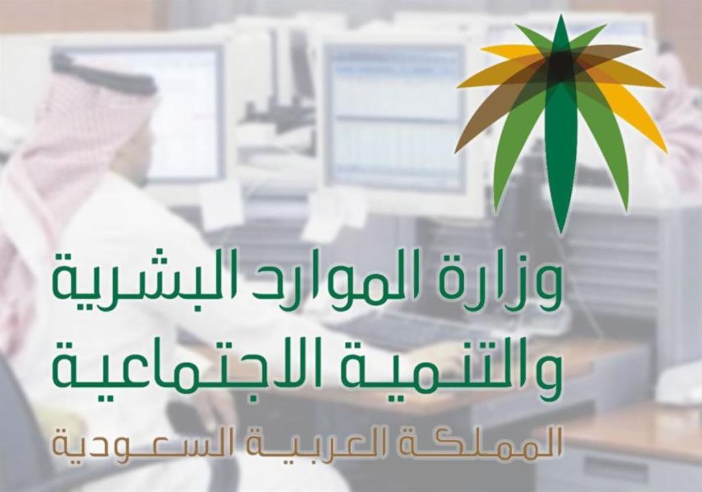 وظائف وزارة الموارد البشرية والتنمية الاجتماعية السعودية 1442