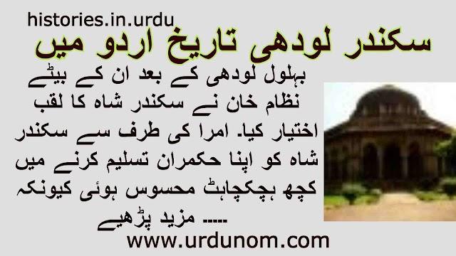 سکندر لودھی تاریخ اردو میں | Sikandar Lodhi History in Urdu