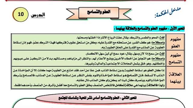درس العفو و التسامح  التربية الإسلامية الأولى بكالوريا